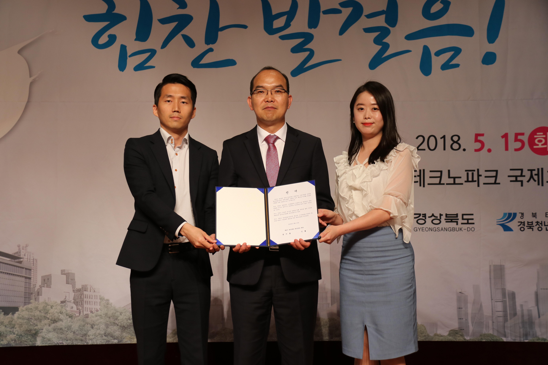 2018 경북 청년CEO 입소식 및 오리엔테이션