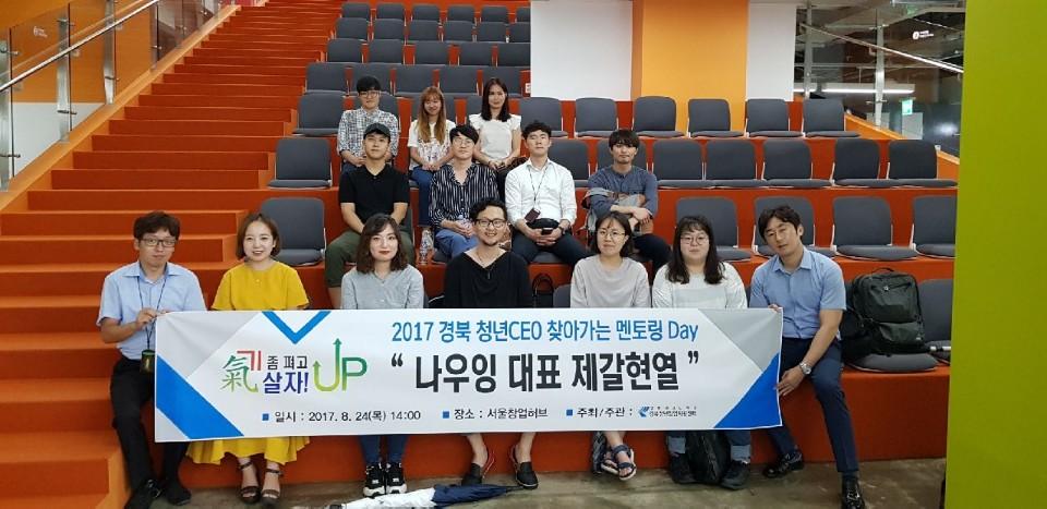 2017 찾아가는 멘토링 데이(3차) 개최