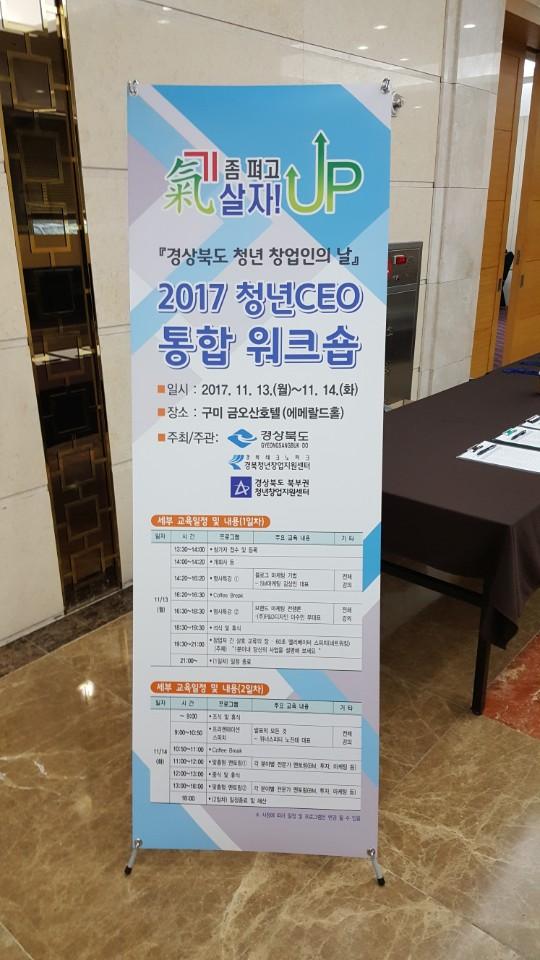 2017 경북 청년CEO 통합 워크숍