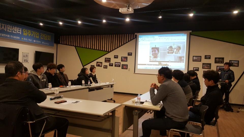 2017 경북청년창업지원센터 입주기업 간담회